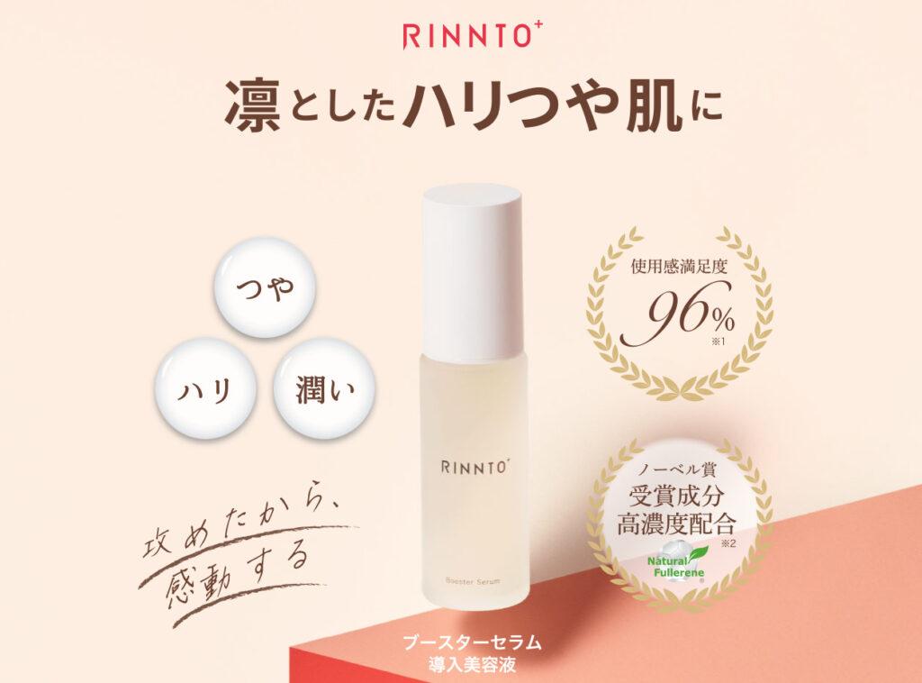 フラーレン高配合美容液【RINNTO+】攻めるスキンケアでもう悩まない!