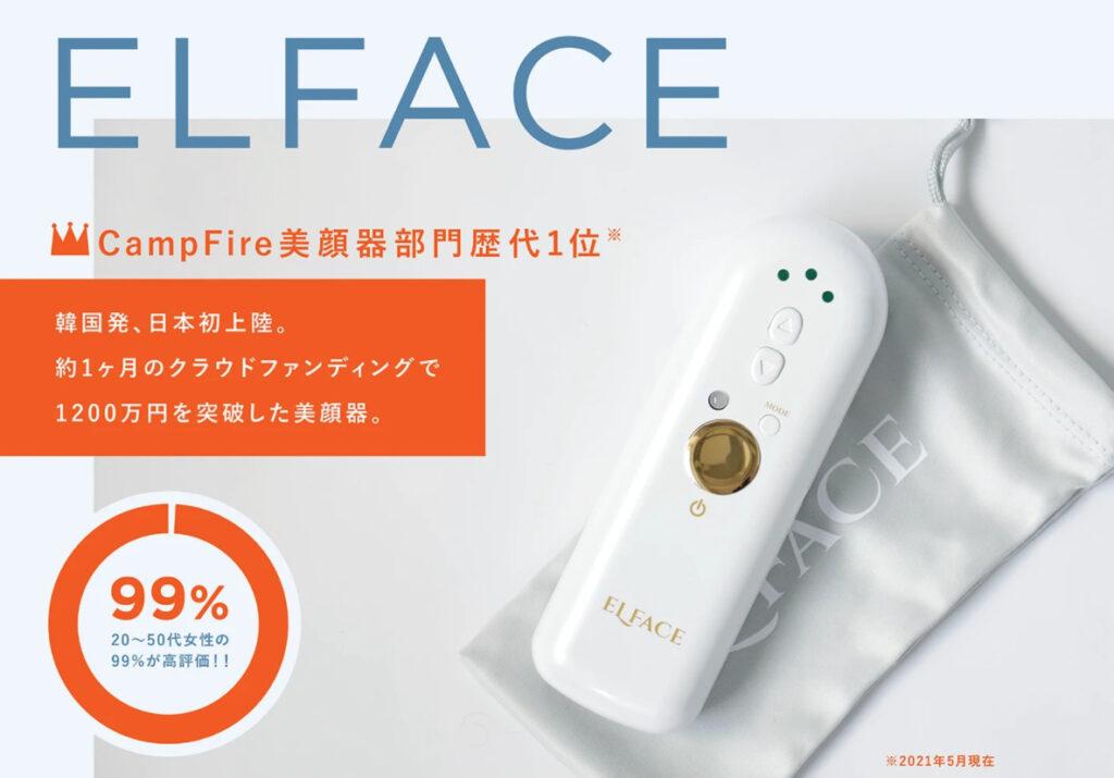 韓国発!ELFACE(エルフェイス)美顔器の効果や口コミ調べ ーお得な購入方法も紹介ー