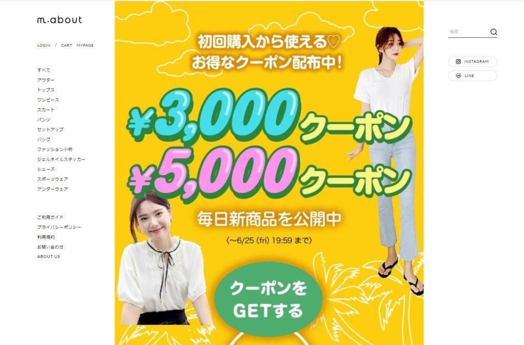 韓国レディースファッション通販で人気のエムドットアバウト!口コミが気になる!